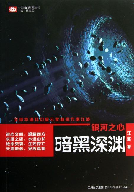 中国科幻基石丛书:银河之心·暗黑深渊