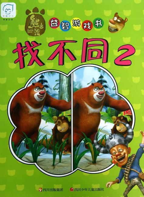 熊出没益智游戏书:找不同2