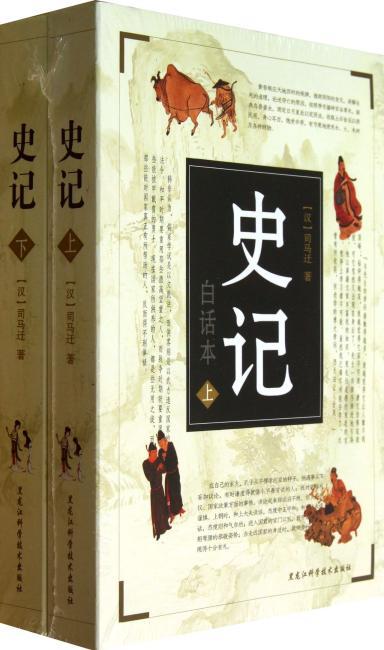 史记(白话本)(套装共2册)