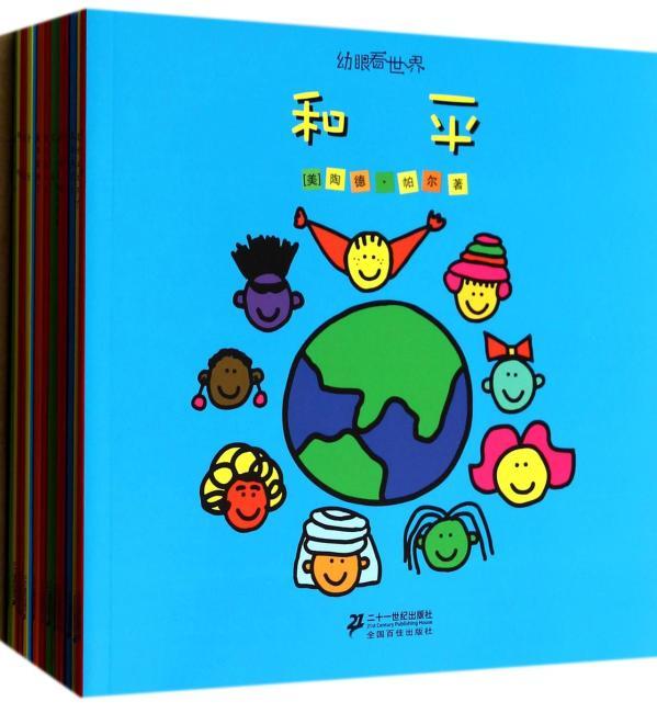 幼眼看世界系列(套装共15册)(宝宝认识世界的第一套书)