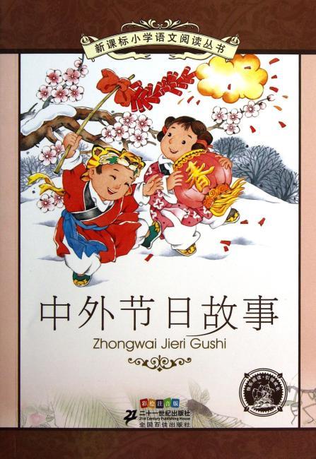 新课标小学语文阅读丛书:中外节日故事(彩绘注音版)