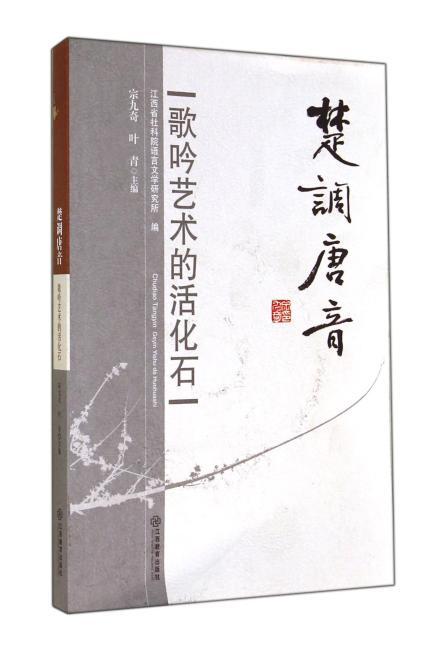 楚调唐音:歌吟艺术的活化石