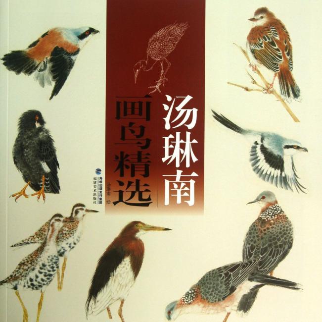 唯美国画技法图典:汤琳南画鸟精选