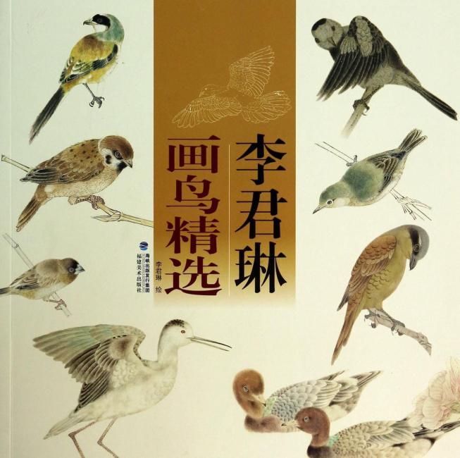 李君琳画鸟精选