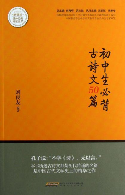 课外经典阅读丛书:初中生必背古文诗文50篇(新课标)