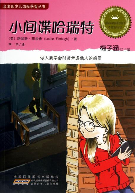 金麦田少儿国际获奖丛书:小间谍哈瑞特