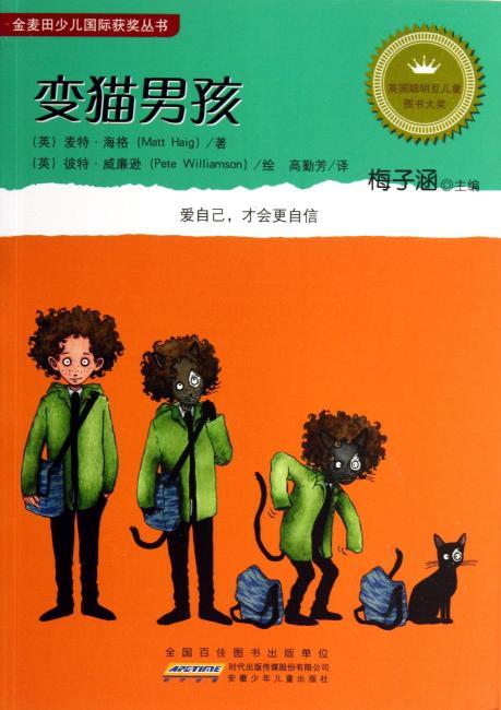 金麦田少儿国际获奖丛书:变猫男孩