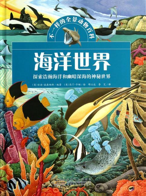 不一样的全景动物百科:海洋世界