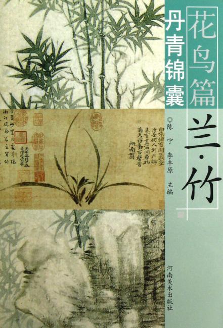 丹青锦囊?花鸟篇:兰、竹