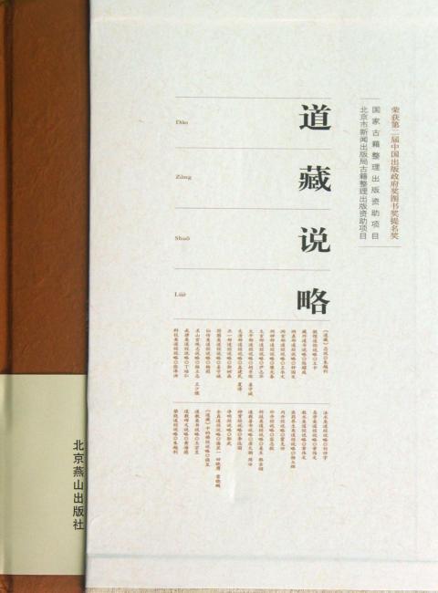 道藏说略(套装共2册)