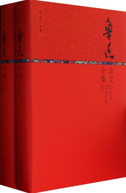 鲁迅小全集:鲁迅杂文全集(套装共2册)