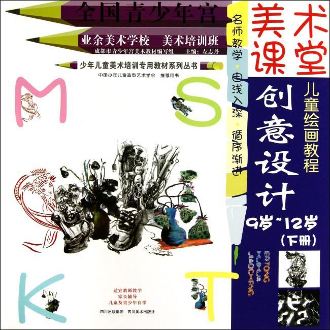 少年儿童美术培训专用教材系列丛书:创意设计(9岁-12岁)(下册)