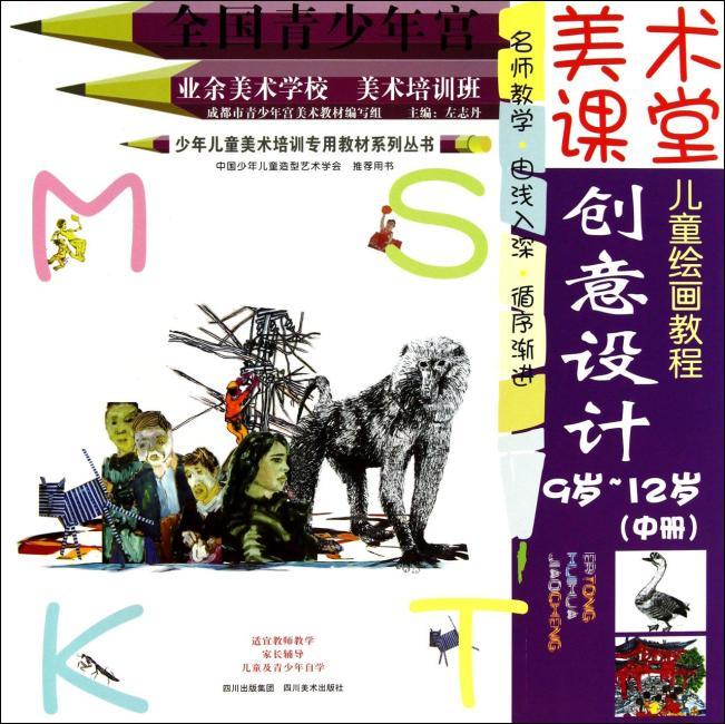 少年儿童美术培训专用教材系列丛书·美术课堂儿童绘画教程:创意设计(9岁-12岁)(中册)