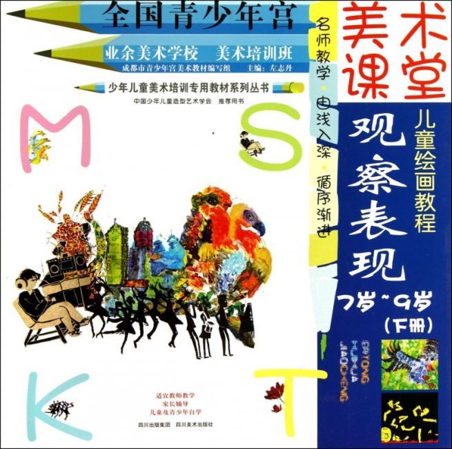 少年儿童美术培训专用教材系列丛书:观察表现(7岁-9岁)(下册)
