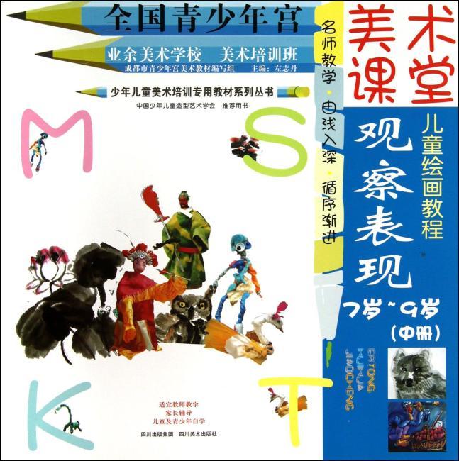 少年儿童美术培训专用教材系列丛书·美术课堂儿童绘画教程:观察表现(中册)(7岁-9岁)
