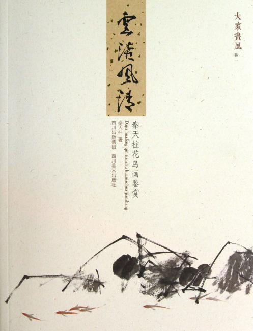 大家画风:云淡风清·秦天柱花鸟画鉴赏