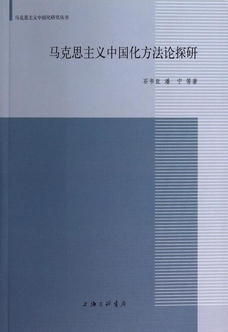 马克思主义中国化方法论探研