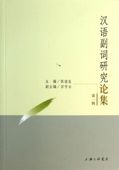 汉语副词研究论集(第1辑)