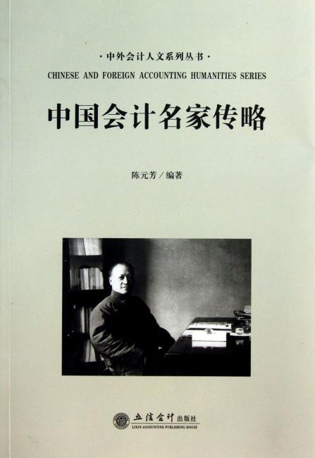 中国会计名家传略