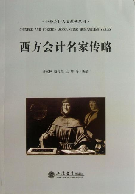 西方会计名家传略/中外会计人文系列丛书