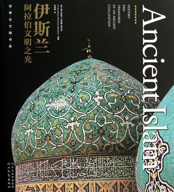 伊斯兰:阿拉伯文明之光