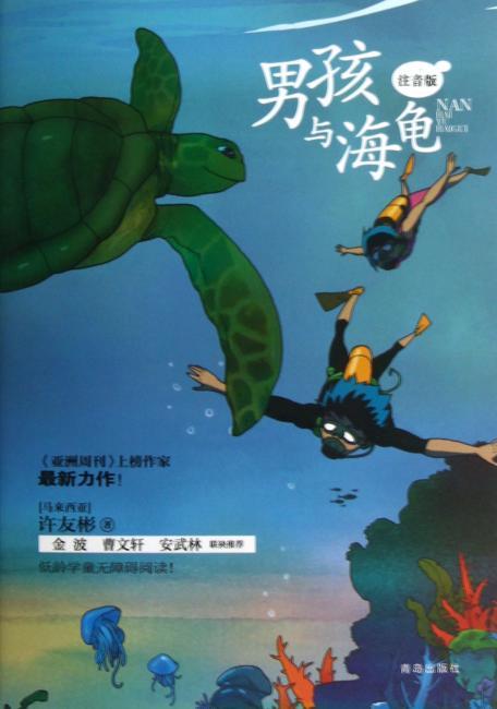 男孩与海龟(注音版)