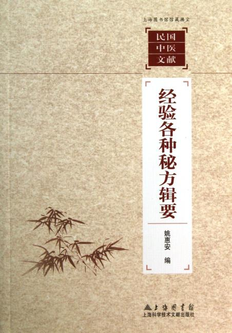 上海图书馆馆藏拂尘民国中医文献:经验各种秘方辑要