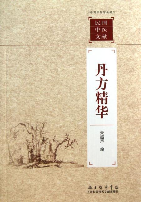 上海图书馆馆藏拂尘民国中医文献:丹方精华