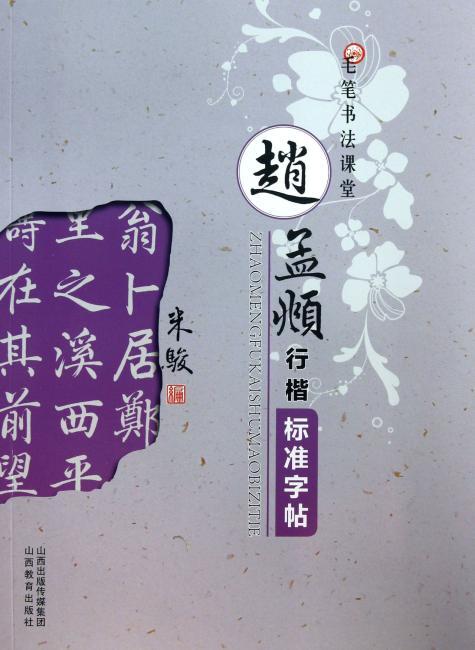 毛笔书法课堂:赵孟頫行楷标准字帖
