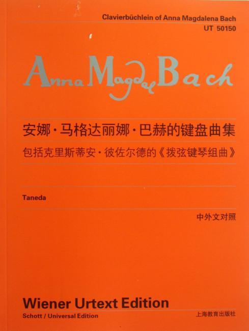 安娜·马格达丽娜·巴赫的键盘曲集(中外文对照)