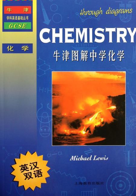 牛津学科英语基础丛书:牛津图解中学化学(英汉对照)