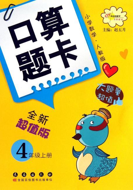 小学数学口算题卡:4年级(上册)(人教版)(超值版)