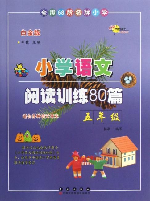 全国68所名牌小学·小学语文阅读训练80篇:5年级(白金版)