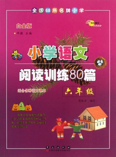 全国68所名牌小学·小学语文阅读训练80篇:6年级(白金版)