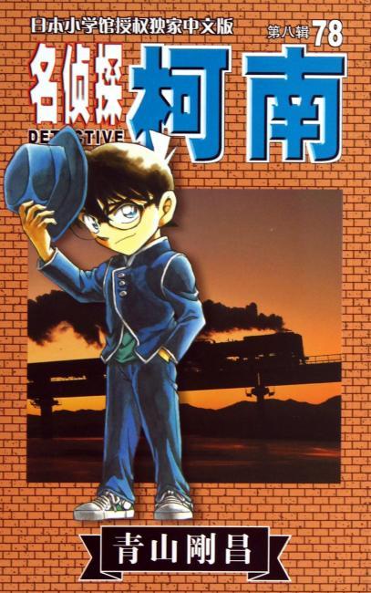 名侦探柯南78 (第8辑) (日本小学馆授权独家中文版)