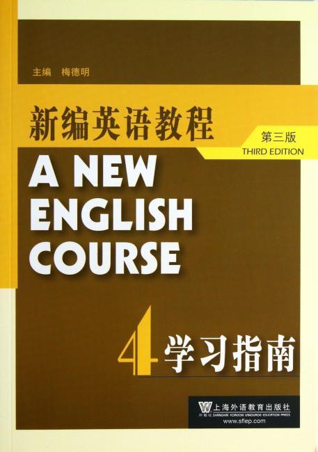 新编英语教程(第3版)学习指南4