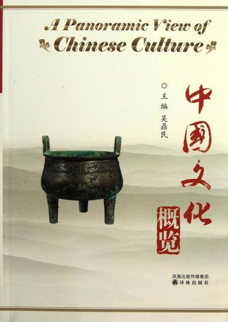 中国文化概览(英文版)(附光盘1张)