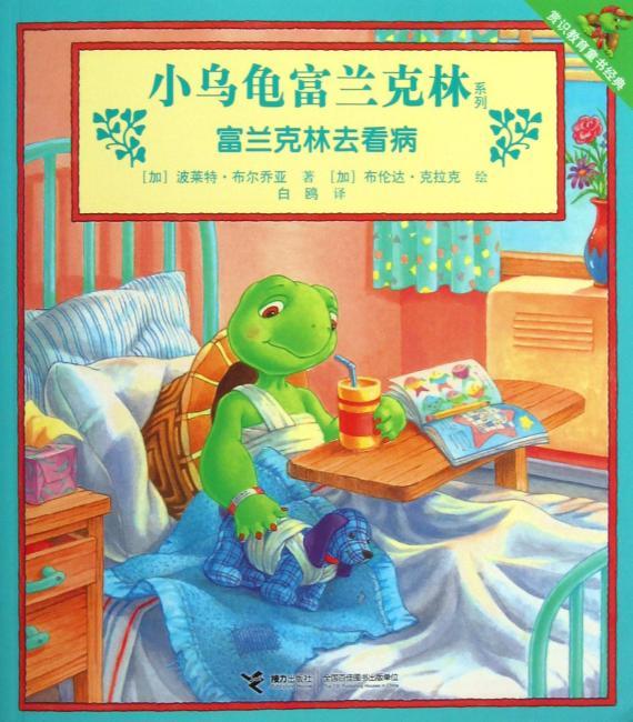 小乌龟富兰克林系列:富兰克林去看病