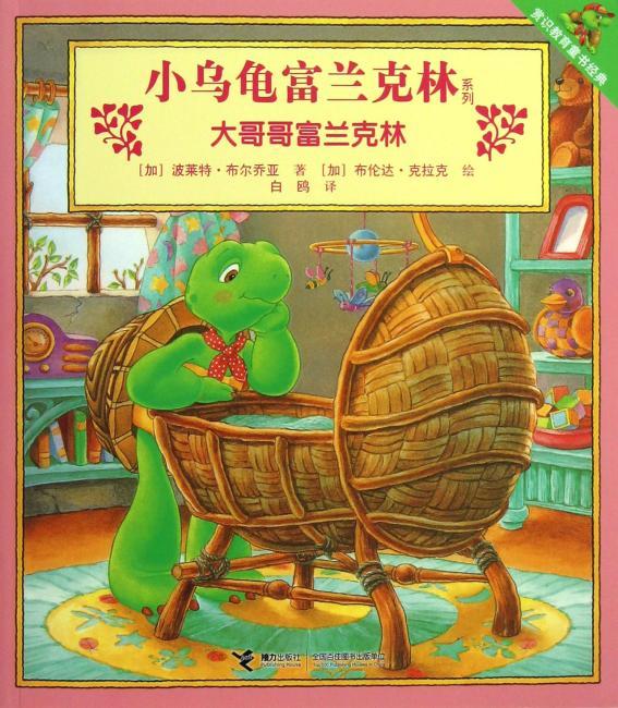 小乌龟富兰克林系列:大哥哥富兰克林