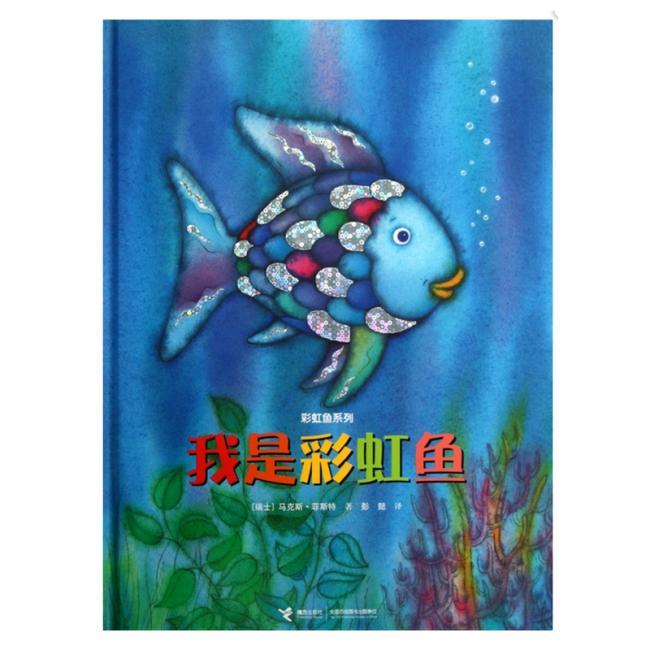 彩虹鱼系列:我是彩虹鱼
