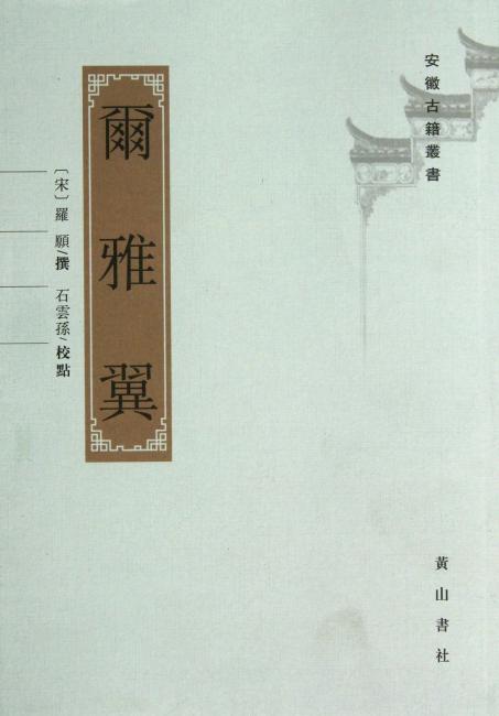 安徽古籍丛书:尔雅翼