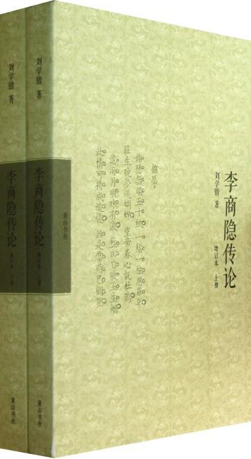 李商隐传论(增订本)(套装共2册)