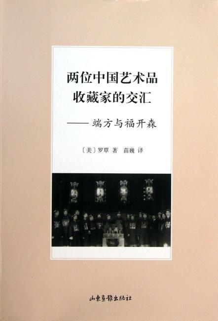 两位中国艺术品收藏家的交汇:端方与福开森