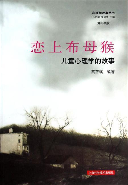 心理学故事丛书·恋上布母猴:儿童心理学的故事(中小学版)