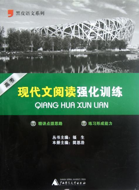 黑皮语文系列:高考现代文阅读强化训练(修订版)