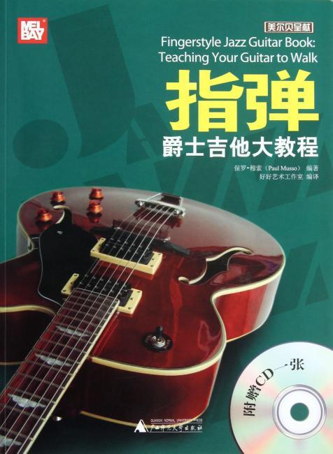 指弹爵士吉他大教程(附CD光盘1张)
