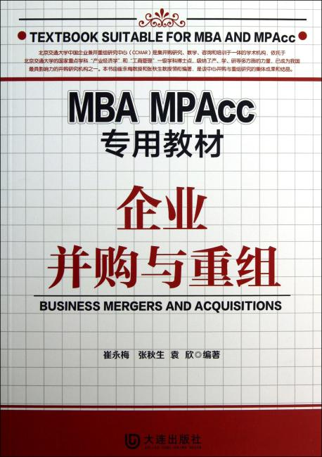 MBA MPAcc专用教材:企业并购与重组
