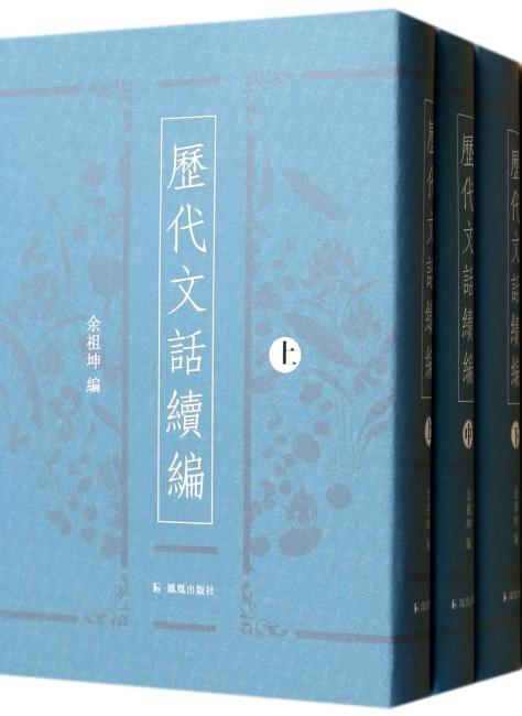 历代文话续编(套装共3册)