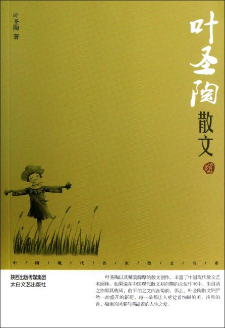 中国现代名家散文书系:叶圣陶散文(鉴赏版)