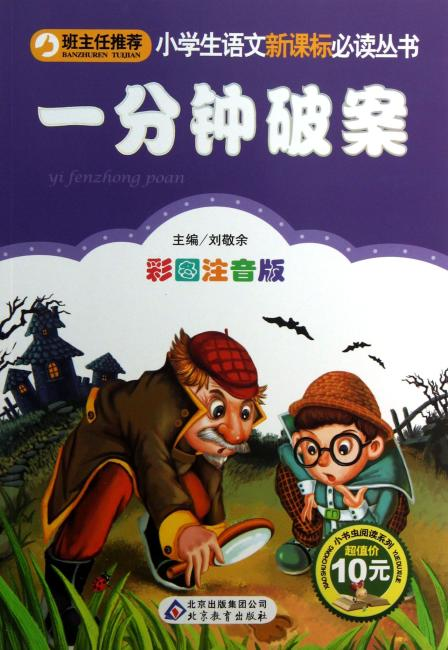 小学生语文新课标必读丛书:1分钟破案(彩图注音版)